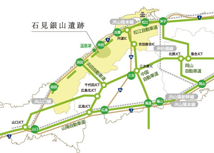 石見銀山への交通ルート