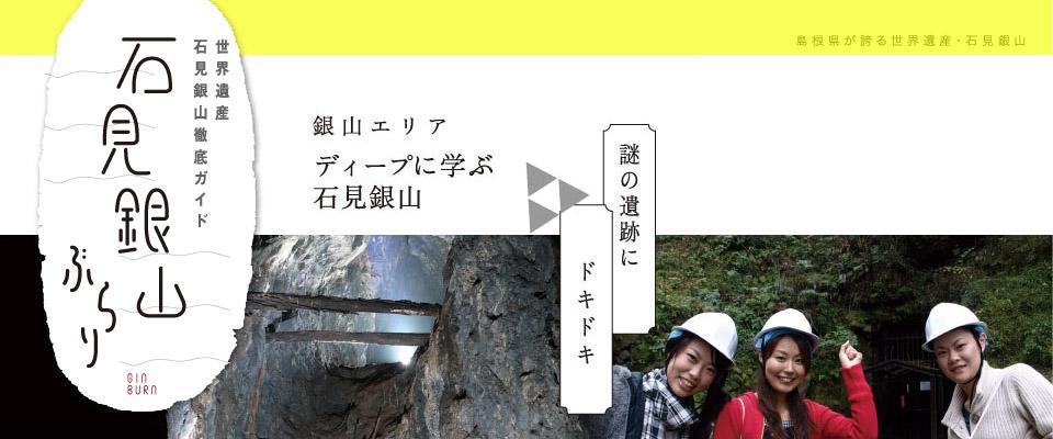【銀山エリア】 ディープに学ぶ石見銀山