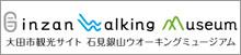 大田市観光サイト