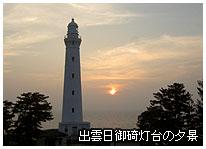 出雲日御崎灯台の夕日