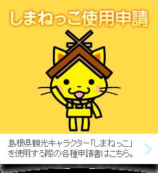 しまねっこ使用申請。島根県観光キャラクター「しまねっこ」を使用する際の各種申請書はこちら。