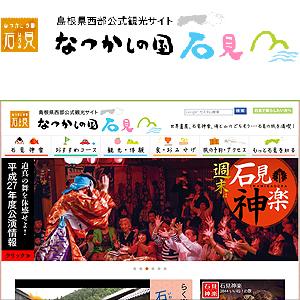 島根県西部公式観光サイトなつかしの国石見