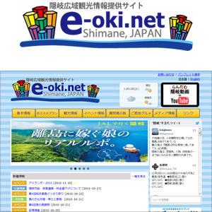 隠岐広域観光情報提供サイトe-oki.net