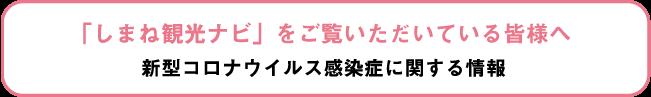 島根県の新型コロナウイルス感染症に関する情報