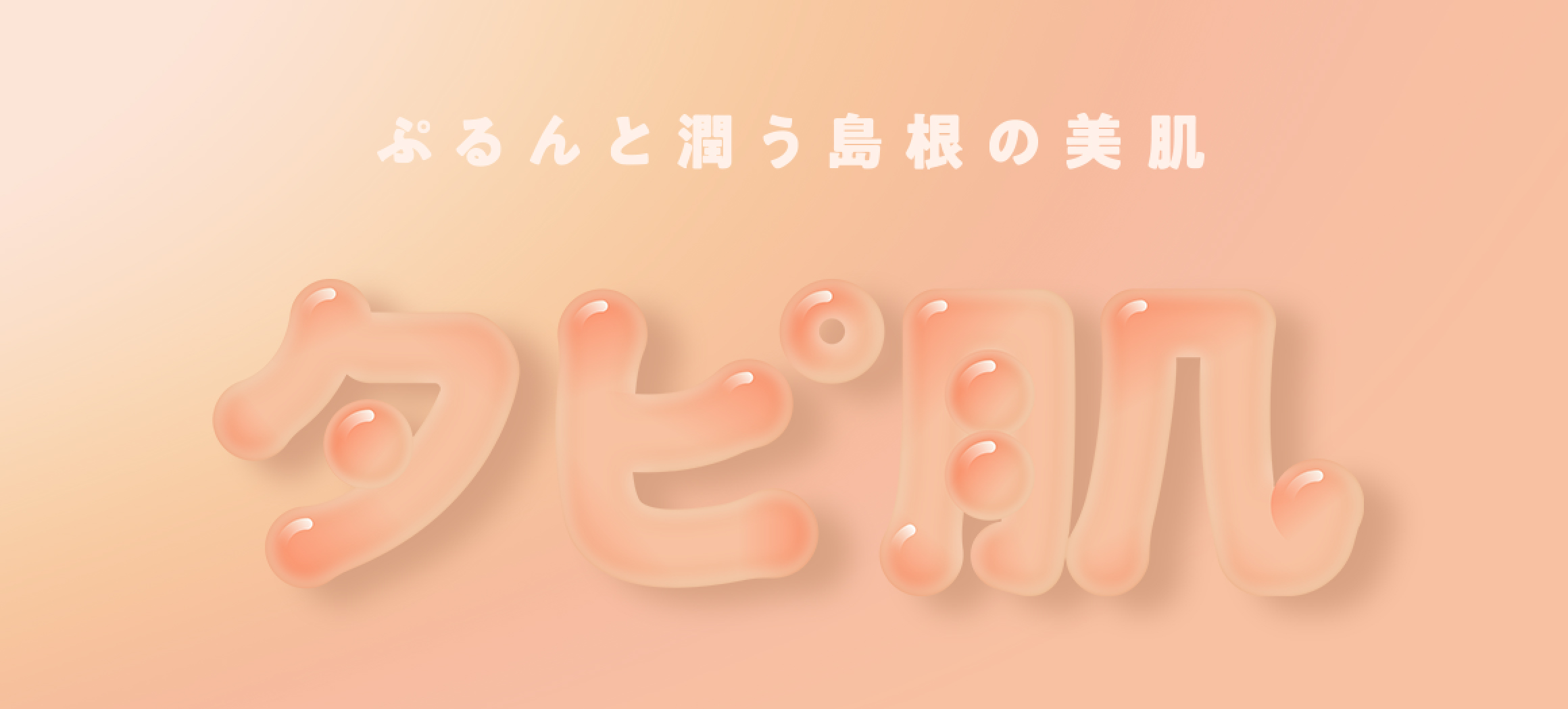 ぷるんと潤う島根の美肌「タピ肌」