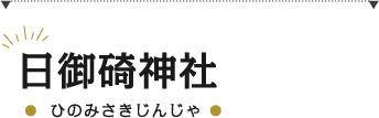 日御碕神社〜ひのみさきじんじゃ