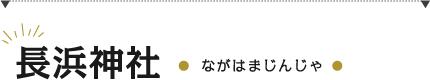 長浜神社〜ながはまじんじゃ