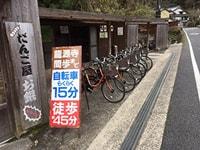 レンタサイクル 弥七
