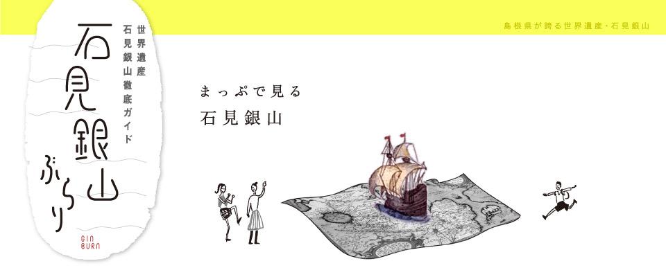 一目でわかる石見銀山