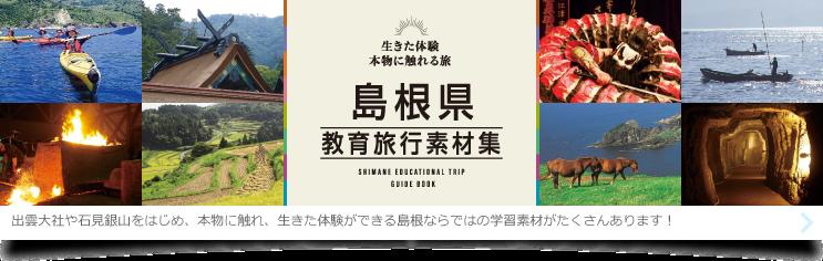 島根県教育旅行素材集