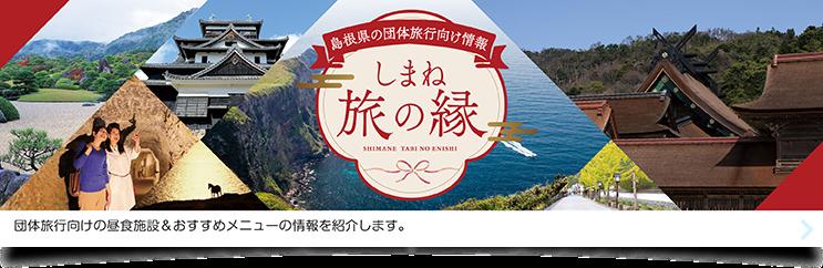 島根県観光素材集「旅の縁」