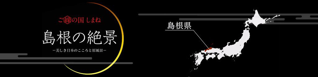 島根の絶景 ~美しき日本のこころと原風景~