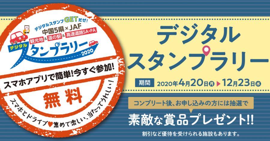 「中国5県×JAF デジタルスタンプラリー」開催中!