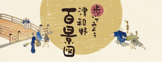 津和野の町あるきを楽しむ為のアプリ