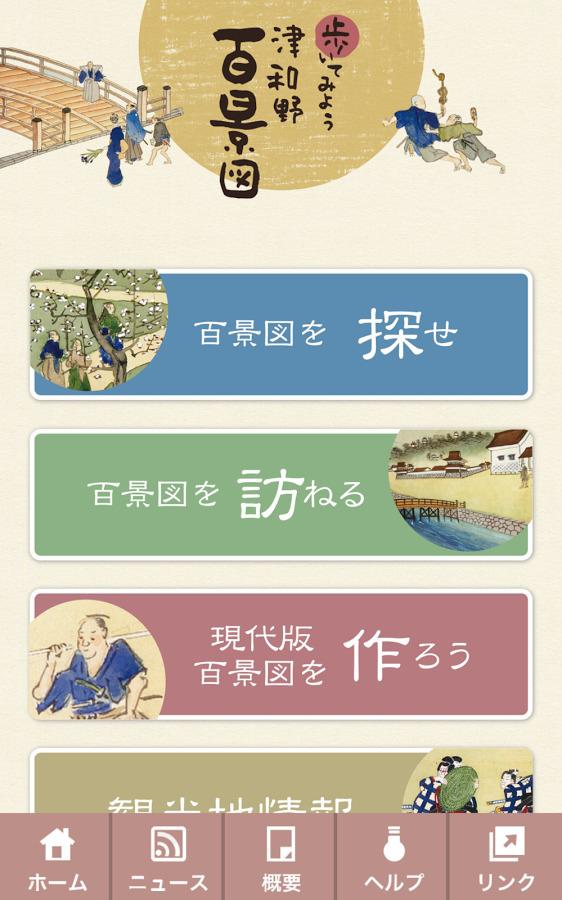 津和野百景図のアプリトップ画面