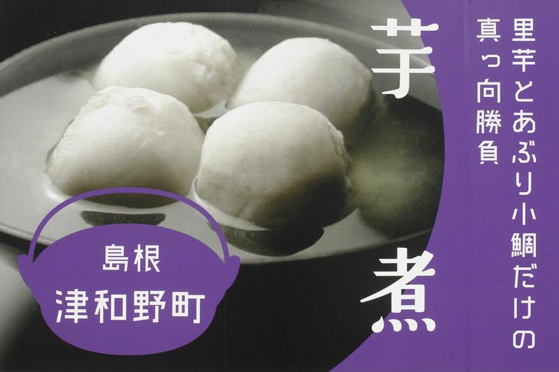 日本三大芋煮会 in 津和野