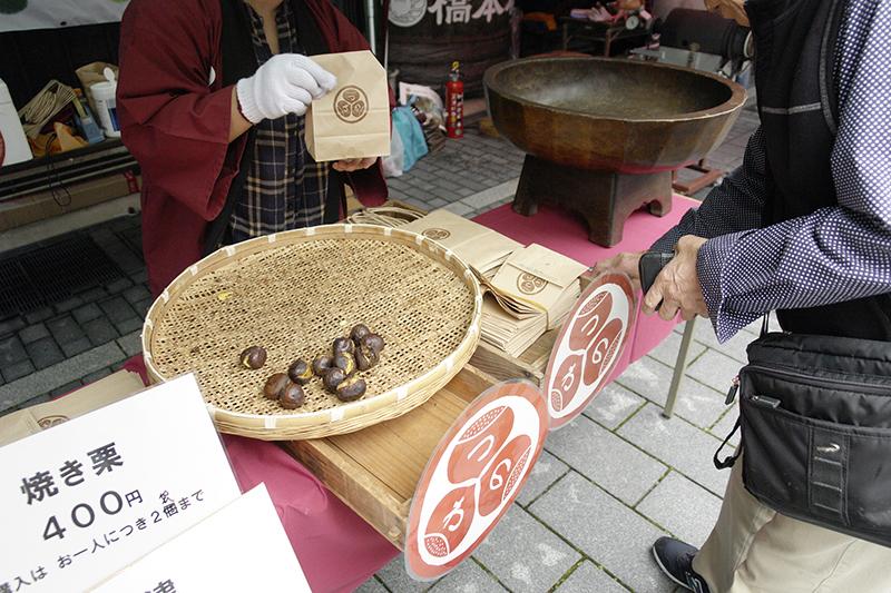津和野の焼栗