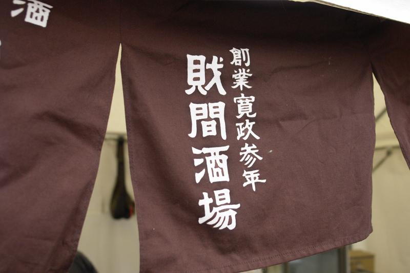 創業寛政参年の老舗戝間酒場の暖簾