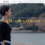 「石見国~心豊かな大人旅への誘い~」プロモーションサイトが公開!