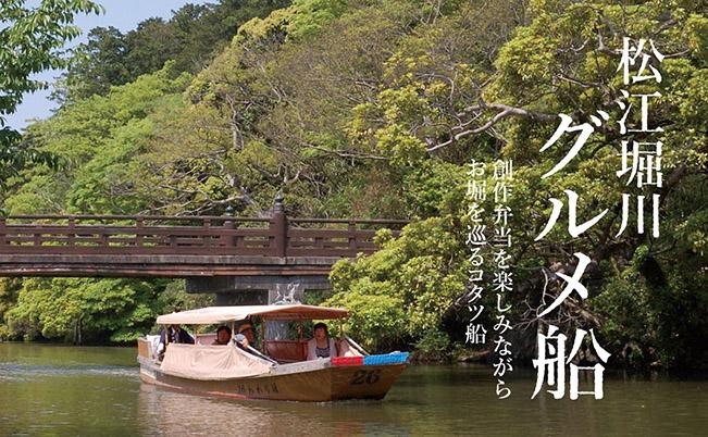 松江堀川グルメ船