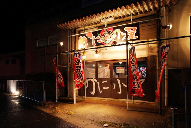 島根県松江市 カニ小屋の外観