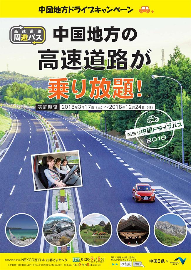 ぶらり中国ドライブパス2018 チラシ表面