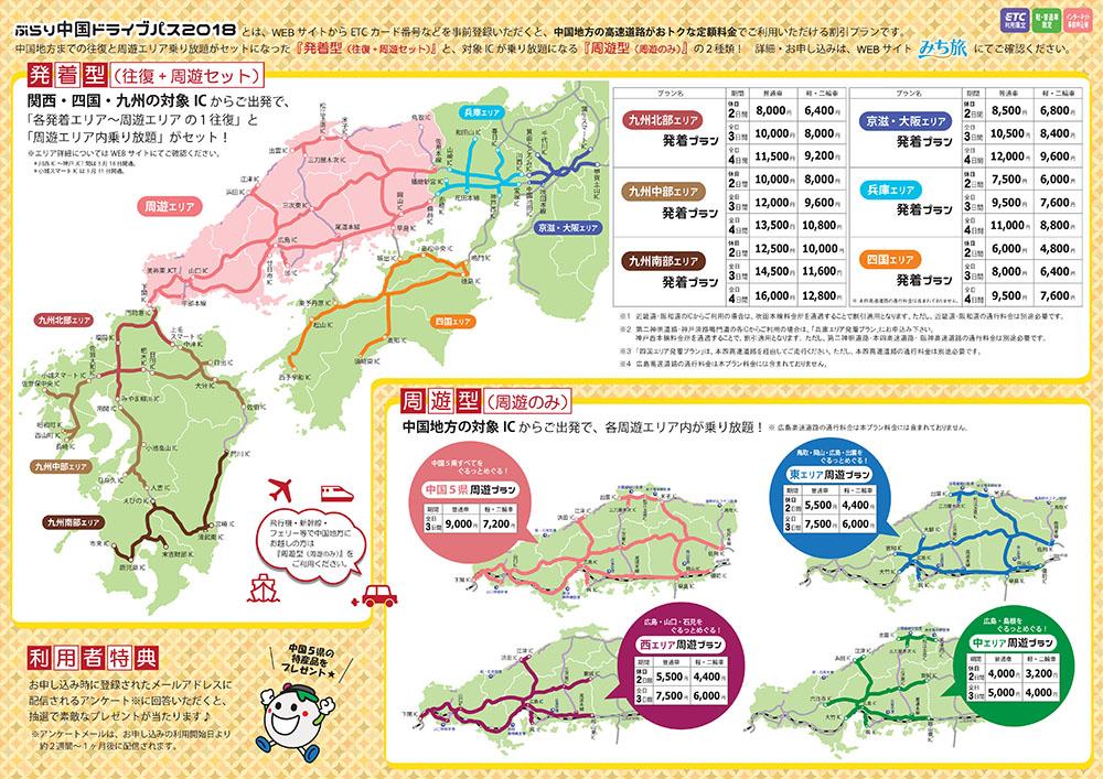 ぶらり中国ドライブパス2018 マップ
