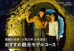 島根の名所・人気スポットを巡る!おすすめ観光モデルコースバナー