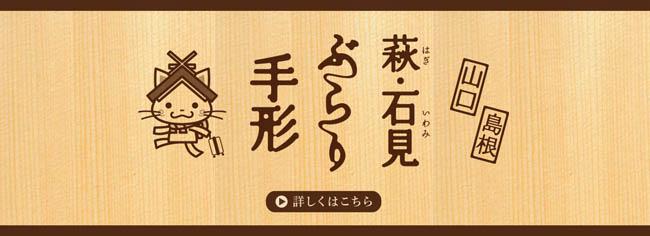 萩・石見ぶらり手形の詳細