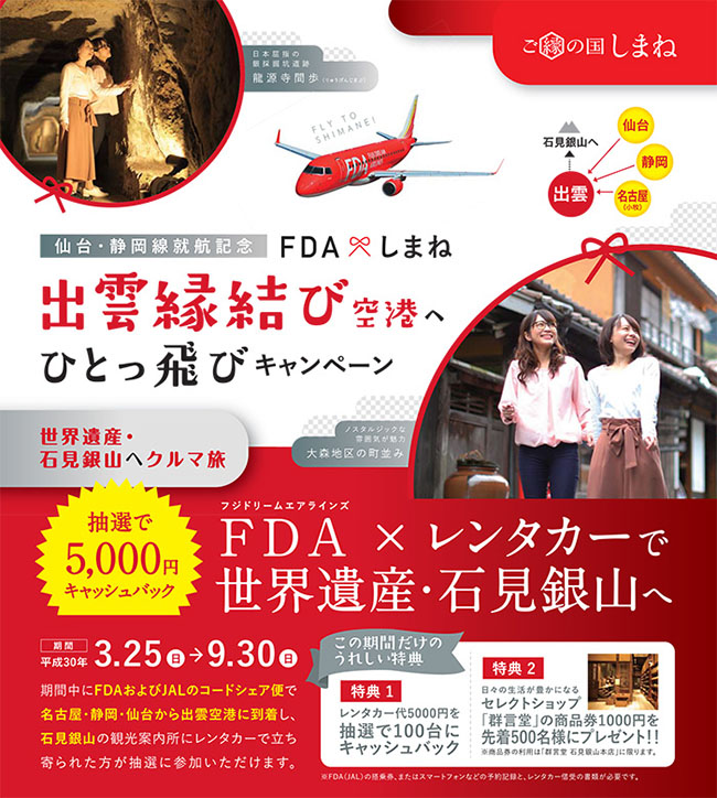 FDA×しまね 仙台・静岡線就航記念 出雲縁結び空港へひとっ飛びキャンペーン