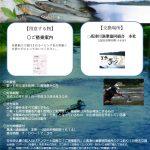 萩・石見空港「アユ釣り1日券プレゼント」キャンペーン実施中!