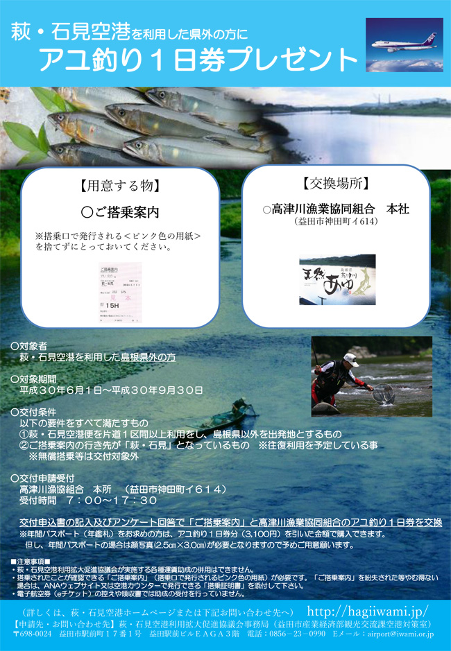 萩・石見空港 アユ釣り1日券プレゼント