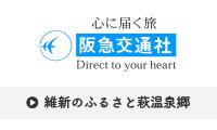 阪急交通社 萩・石見空港利用 滞在中レンタカー付 維新のふるさと萩温泉郷 のんびり滞在 2連泊
