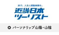 近畿日本ツーリスト パーソナリップ山陽・山陰 width=
