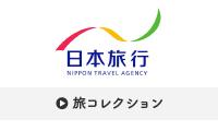 日本旅行 旅コレクション