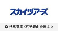 スカイツアーズ 世界遺産・石見銀山を周る♪島根満喫旅!嬉しい5つの特典&レンタカー付