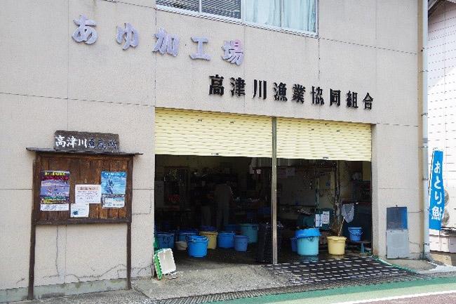 高津川漁業協同組合