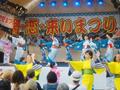 津和野町夏まつり 鯉・恋・来いまつり