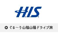 H.I.S. ぐる~り山陰山陽ドライブ旅