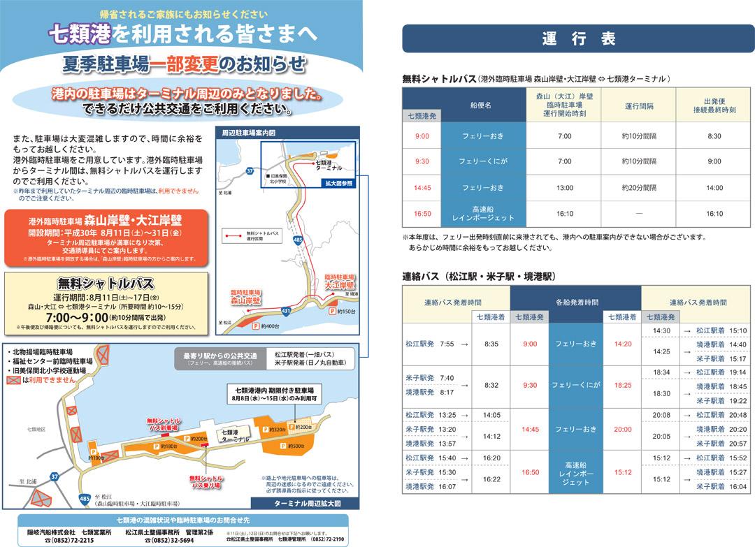 七類港の臨時駐車場と無料シャトルバスについて