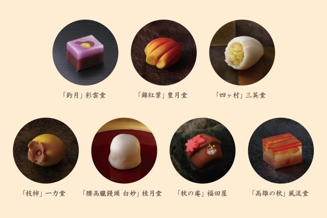 不味菓(秋冬)