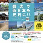 観光で西日本を元気に!「13府県ふっこう周遊割」について