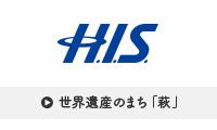 H.I.S. 世界遺産のまち「萩」
