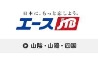 エースJTB 山陰・山陽・四国