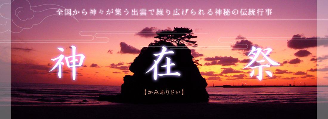 日本遺産認定 日が沈む聖地出雲