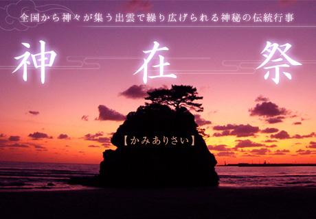 日本遺産認定!日が沈む聖地出雲