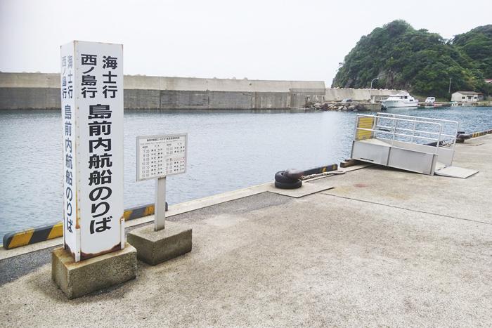 知夫村 来居港 内航船いそかぜ乗り場