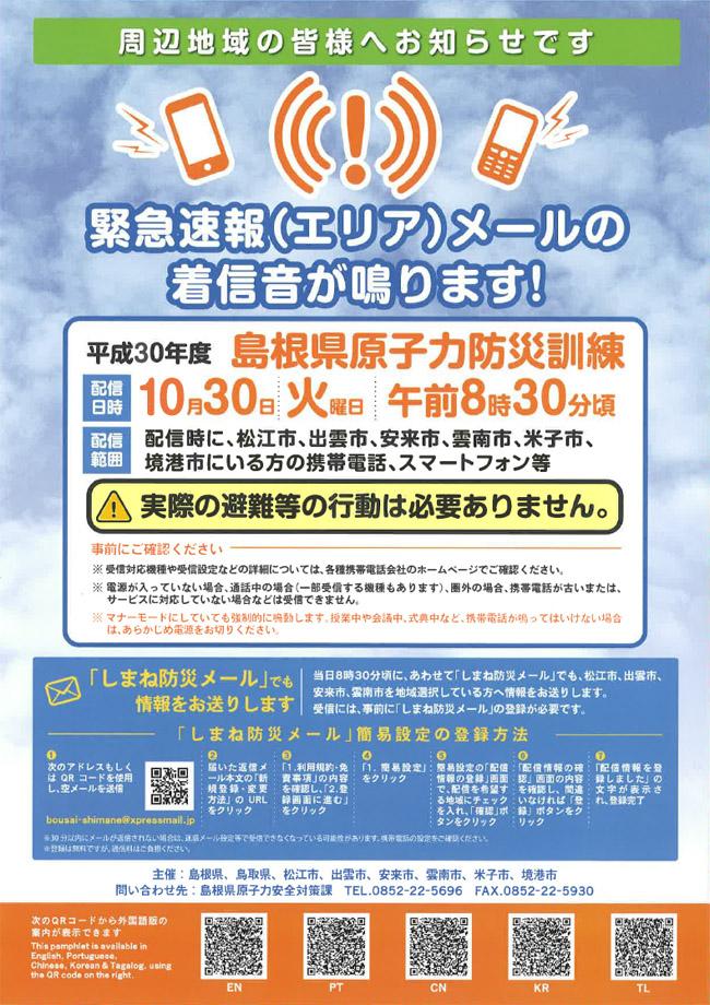 平成30年度島根県原子力防災訓練
