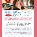 「島根の美肌のヒミツ無料セミナー」参加者募集中!