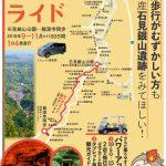 世界遺産石見銀山・乗合交通「ギンザンライド」について